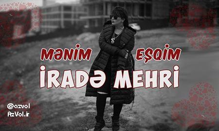 دانلود آهنگ آذربایجانی جدید Irade Mehri به نام Menim Esqim